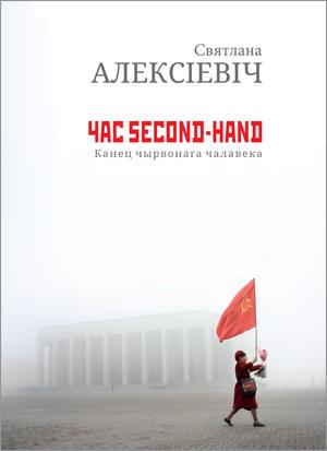 Алексіевіч Святлана. Час second-hand
