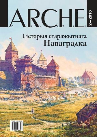 ARCHE Пачатак. 2016. №2