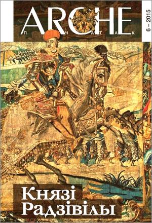 ARCHE Пачатак. 2015. №6. Князі Радзівілы