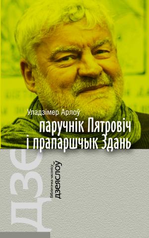 Арлоў Уладзімер. Паручнік Пятровіч і прапаршчык Здань