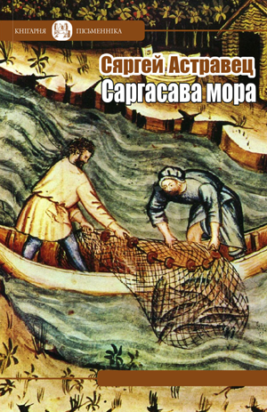 Астравец Сяргей. Саргасава мора