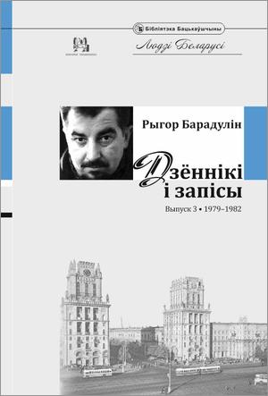Барадулін Рыгор. Дзённікі і запісы. Выпуск 3. 1979—1982