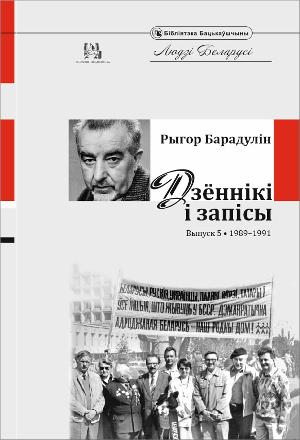 Барадулін Рыгор. Дзённікі і запісы. Выпуск 5. 1989–1991