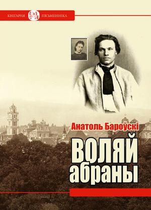 Бароўскі Анатоль. Воляй абраны