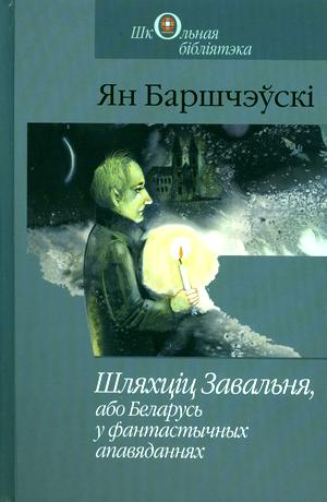 Баршчэўскі Ян. Шляхціц Завальня