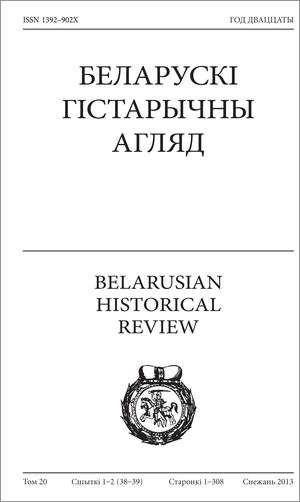 Беларускі Гістарычны Агляд. Том 20