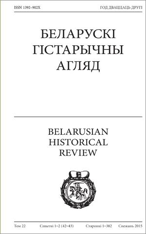 Беларускі Гістарычны Агляд. Том 22