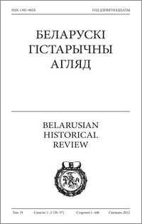 Беларускі Гістарычны Агляд. Том 19