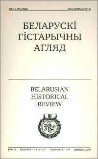 Беларускі гістарычны агляд. Том 12