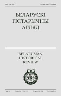Беларускі гістарычны агляд. Том 18