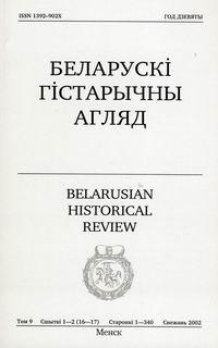 Беларускі Гістарычны Агляд. Том 9