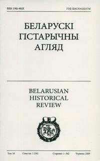 Беларускі Гістарычны Агляд. Том 16. Сшытак 1