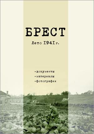 Брест. Лето 1941 г.