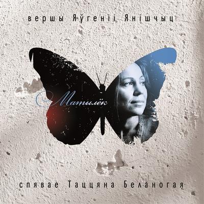 CD Беланогая Таццяна. Матылёк