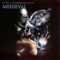 CD MEDIEVAL. Музыка сярэднявечных фэстаў