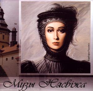 CD Музы Нясвіжа
