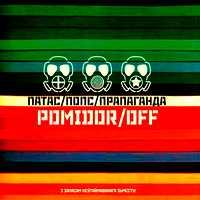 CD POMIDOR/OFF. Патас/попс/прапаганда