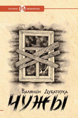 Дубатоўка Валянцін. Чужы
