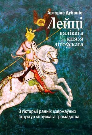 Дубоніс Артурас. Лейці вялікага князя літоўскага