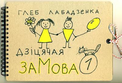 Лабадзенка Глеб. Дзіцячая заМова