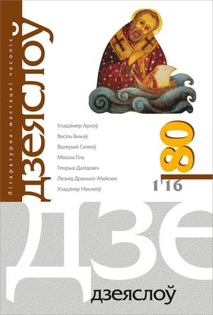 Дзеяслоў 80 (1'16)