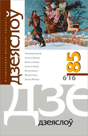 Дзеяслоў 85 (6'16)