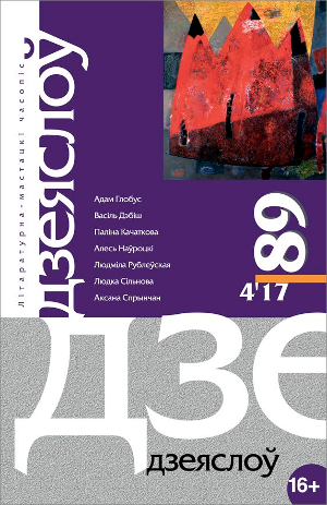 Дзеяслоў 89 (4'17)