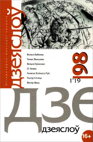 Дзеяслоў 98 (1'19)