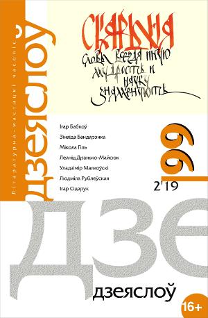 Дзеяслоў 99 (2'19)