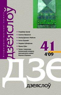 Дзеяслоў 41 (4'09)