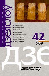 Дзеяслоў 42 (5'09)