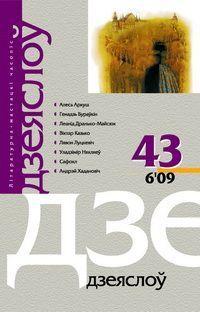 Дзеяслоў 43 (6'09)