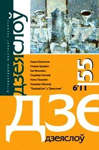 Дзеяслоў 55 (6'11)