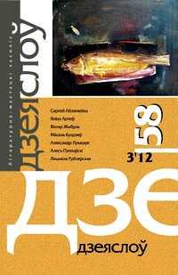Дзеяслоў 58 (3'12)