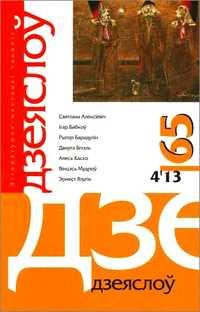Дзеяслоў 65 (4'13)