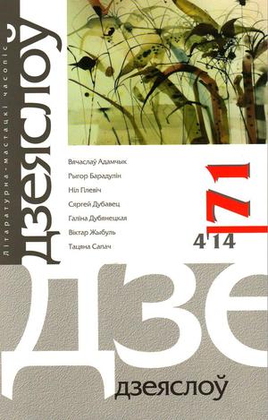 Дзеяслоў 71 (4'14)