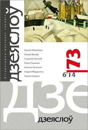 Дзеяслоў 73 (6'14)