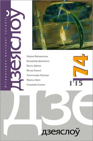 Дзеяслоў 74 (1'15)