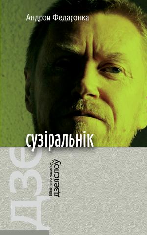Федарэнка Андрэй. Сузіральнік