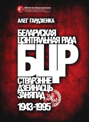 Гардзіенка Алег. Беларуская Цэнтральная Рада (БЦР)
