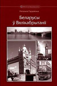 Гардзіенка Наталля. Беларусы ў Вялікабрытаніі