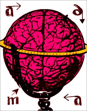 Глобус Адам. Апавяданні розных гадоў