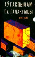 Адамс Дуглас. Аўтаспынам па Галактыцы