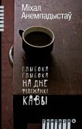 Анемпадыстаў Міхал. Глыбока-глыбока, на дне філіжанкі кавы