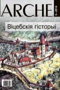 ARCHE Пачатак. 2014. №3