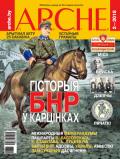 ARCHE Пачатак. 2018. №2. Гісторыя БНР у карцінках