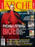 ARCHE Пачатак. 2018. №3. Русіны і літвіны ВКЛ