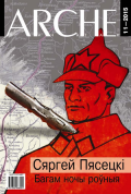 ARCHE Пачатак. 2015. №11