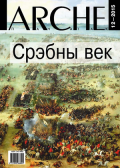 ARCHE Пачатак. 2015. №12. Срэбны век