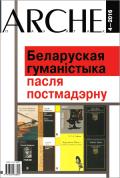 ARCHE Пачатак. 2016. №4. Беларуская гуманістыка пасля постмадэрну